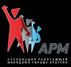 Ассоциация работающей молодежи г. Братска